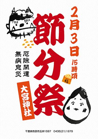 setubnsai_image_01